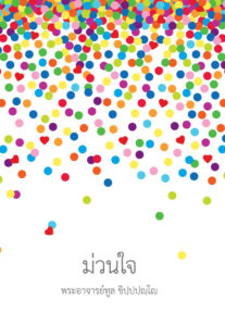 Book Cover: ม่วนใจ
