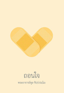 Book Cover: ถอนใจ