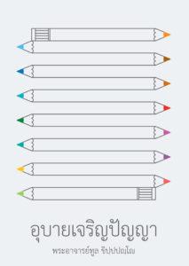 Book Cover: อุบายเจริญปัญญา