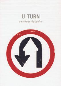 Book Cover: ยูเทิร์น