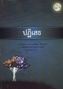 Book Cover: ปฏิเสธ