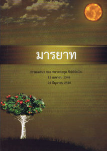 Book Cover: มารยาท