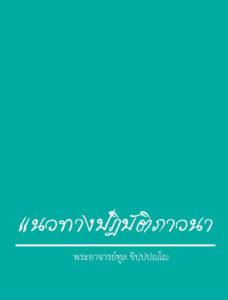 Book Cover: แนวทางปฏิบัติภาวนา