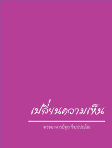 Book Cover: เปลี่ยนความเห็น
