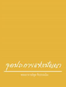 Book Cover: จุดประกายแห่งปัญญา
